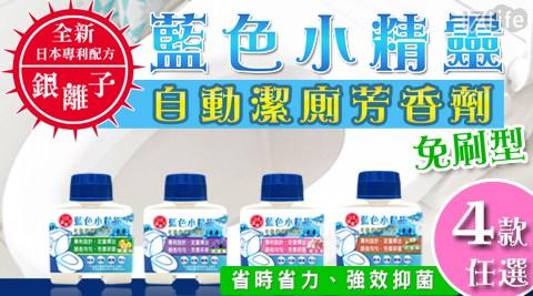 平均最低只要 124 元起 (含運) 即可享有(A)藍色小精靈馬桶自動潔廁芳香劑 2入(200ml/罐) 2個/組(B)藍色小精靈馬桶自動潔廁芳香劑(200ml/罐) 4罐/組(C)藍色小精靈馬桶自動..