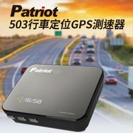 【愛國者】503行車定位GPS測速器