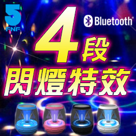 (買一送一) 極光再現-二代DISCO酷炫LED藍牙多功能喇叭