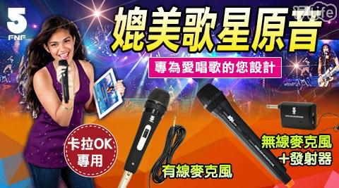 只要549元起(含運)即可享有原價最高15,960元歌手級卡拉OK專用有線/無線麥克風:(A)歌手級卡拉OK專用有線麥克風1入:1入/2入/(B)歌手級卡拉OK專用無線麥克風組:1入/2入/4入,無線麥克風顏色:藍色/橘色。
