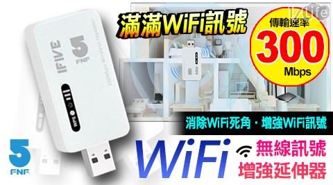 平均最低只要 494 元起 (含運) 即可享有(A)【ifive】WiFi無線訊號300Mbps加強延伸器/中繼器 1入/組(B)【ifive】WiFi無線訊號300Mbps加強延伸器/中繼器 2入/..