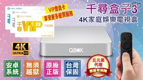 原廠正版/免越獄【千尋盒子3】千尋APP專屬4k家庭娛樂電視盒(iOS