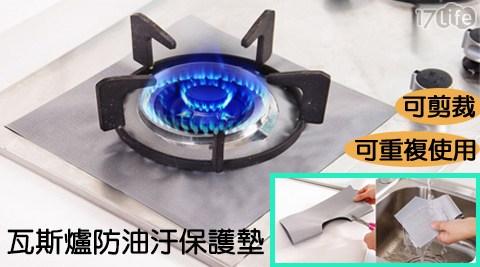 瓦斯爐防油汙保護墊
