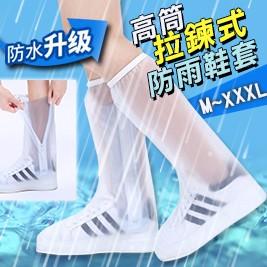 高筒拉鍊式防雨鞋套