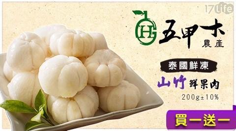 【五甲木】泰國鮮凍山竹鮮果肉(200g±10%)
