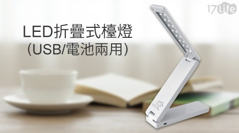TECO東元-LED折疊式檯燈XYFDL504(USB/電池兩用)