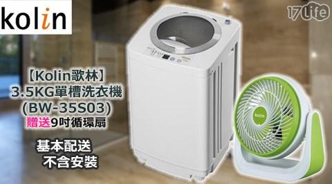 只要5,990元(含運)即可享有【Kolin歌林】原價7,990元3.5KG單槽洗衣機(BW-35S03)1台,另加贈9吋循環扇1入,顏色隨機出貨。皆享1年保固!