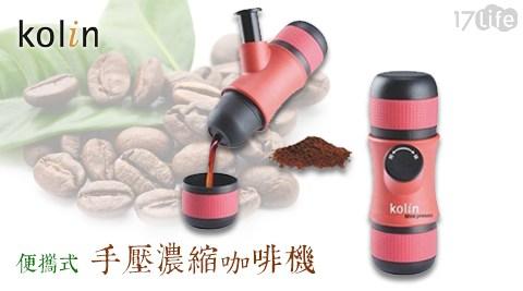 平均最低只要1,190元起(含運)即可享有【Kolin歌林】便攜式手壓濃縮咖啡機/戶外/登山(KCO-LN407E):1入/2入,購買即享1年保固服務!