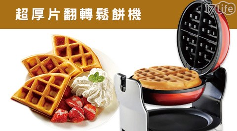 平均每台最低只要1350元起(含運)即可享有【TECO東元】超厚片翻轉鬆餅機(XYFYA2901)1台/2台,享一年保固。