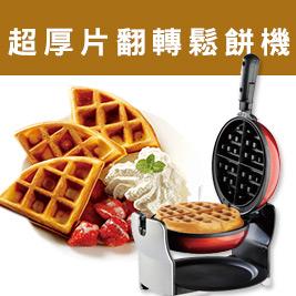 TECO東元-超厚片翻轉鬆餅機(XYFYA2901)