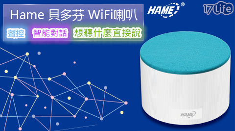 【Hame】貝多芬Wifi喇叭 (聲控智能對話)