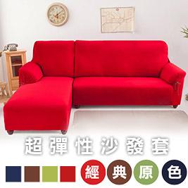 【格藍傢飾】經典原色超彈性沙發套組(含L型沙發套)