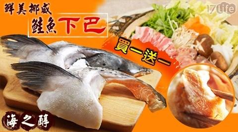 【海之醇】鮮美挪威鮭魚下巴 買一送一