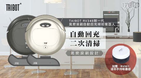 【TAIBOT】新一代氣密滾刷自動回充掃地機器人RV348 (加贈迷你
