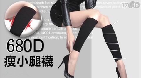 平均每雙最低只要102元起(含運)即可購得680D機能塑型小腿套1雙/2雙/4雙/8雙,顏色:黑/膚。