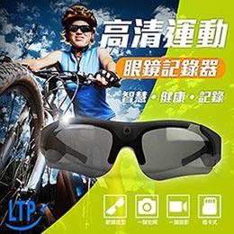 【LTP】三合一運動型太陽眼鏡支援一鍵拍照一鍵錄影運動行車最佳紀錄器