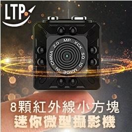 【LTP】8顆紅外線小方塊迷你微型攝影機CP002_plus