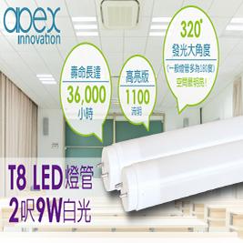 【APEX】T8 超廣角LED燈管2呎9W(白光)