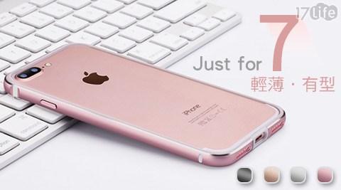 平均每入最低只要239元起(含運)即可購得iPhone7/7Plus金屬邊框矽膠防摔殼1入/2入/4入,型號:iPhone 7/iPhone 7 Plus,顏色:土豪金/玫瑰金/月光銀/酷炫黑。