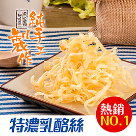 【美味田】高鈣牛奶濃縮乳酪絲