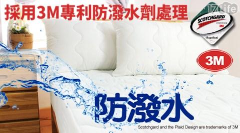 【床邊故事】台灣製造-3M防潑水抗菌防蹣保潔墊系列