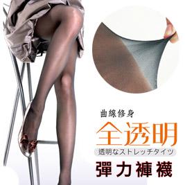 【LIGHT&DARK】台灣製全透明彈性褲襪