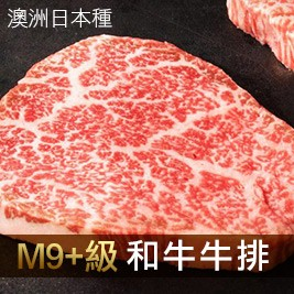 【極鮮配】澳洲日本種M9+級和牛牛排