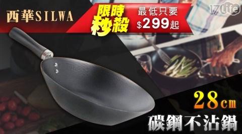 【限時秒殺】【西華SILWA】碳鋼不沾鍋(28CM)
