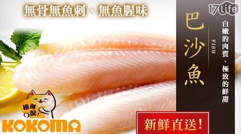 【極鮮配】頂級巴沙魚片(5片/包)