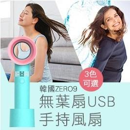 【韓國ZERO9】無葉扇USB手持風扇