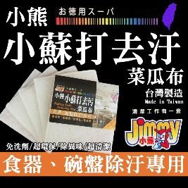 【小熊Jimmy】台灣製小蘇打去污菜瓜布