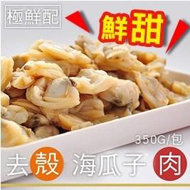 【極鮮配】鮮甜去殼海瓜子