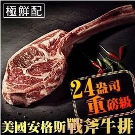 【極鮮配】美國安格斯24盎司重磅級戰斧牛排