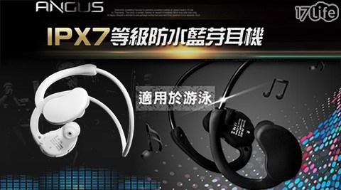 平均最低只要 759 元起 (含運) 即可享有(A)ANGUS-超強續航力IPX7防水藍芽耳機 1入/組(B)ANGUS-超強續航力IPX7防水藍芽耳機 2入/組(C)ANGUS-超強續航力IPX7防..
