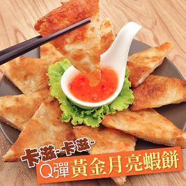 【賀鮮生】Q彈黃金月亮蝦餅