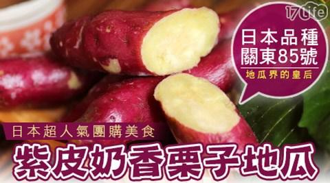平均最低只要139元起(含運)即可享有【賀鮮生】超人氣大份量紫皮奶香日本栗子地瓜即食高纖飽足(1kg/包):2包/4包/8包/10包/20包。