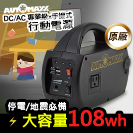 【AUTOMAXX】AUTOMAXX★UP-5HA DC/AC專業級手