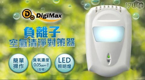 DigiMax-DT-3D11負離子空氣清淨對策器