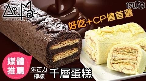只要 756 元 (含運) 即可享有原價 2,200 元 【奧瑪烘焙】朱古力千層蛋糕/檸檬千層蛋糕,買2條送2條 共