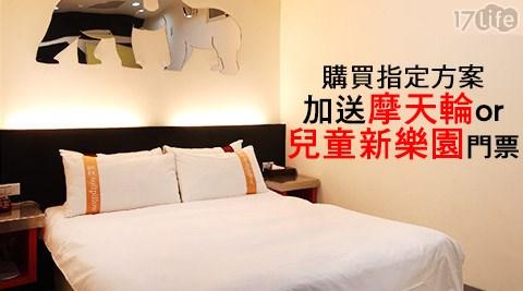賓王時尚旅店-週五不加價!歡樂遊台北住宿專案