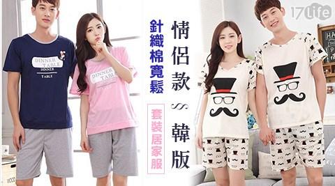 平均最低只要279元起(含運)即可享有情侶款韓版針織棉寬鬆套裝居家服:1入/2入/4入/6入,多款多尺寸!
