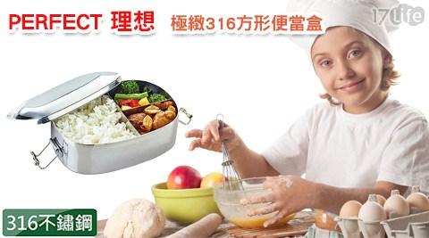 只要410元起(含運)即可享有【PERFECT 理想】原價最高2,697元極緻316方形便當盒(台灣製造):14CM/15CM/16CM。
