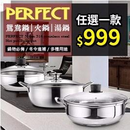 【PERFECT 理想】極緻316火鍋/鴛鴦鍋-任選一入999