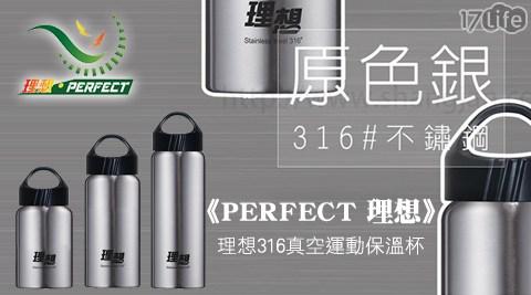 只要399元(含運)即可享有【PERFECT 理想】原價899元316真空運動保溫杯1入,尺寸:350cc/470cc/620cc。