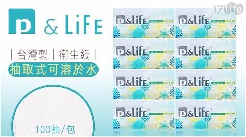 【P&LIFE】【預購】台灣製抽取式可溶於水衛生紙