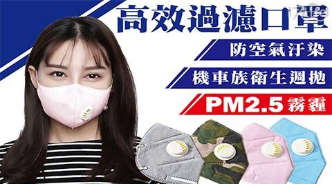 【買一送一】韓版立體高效過濾口罩
