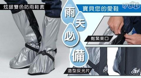 【飛銳fairrain】炫銀雙色防雨鞋套