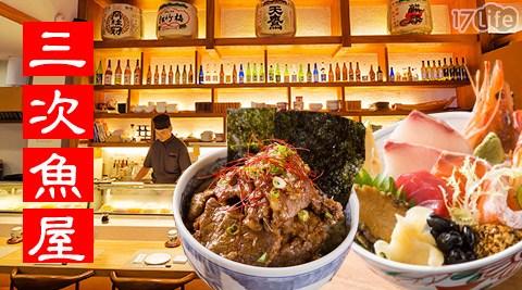 只要449元起即可享有【三次魚屋《河南店》】原價最高711元豪華丼飯套餐(A)盛夏鮑魚刺身丼飯/(B)雙人BOOM火山滿足餐。