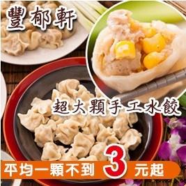 【豐郁軒】超大顆手工水餃(810g±10%/包)