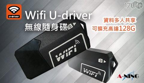 平均最低只要 480 元起 (含運) 即可享有(A)【A-NING】Wifi U-driver 無線隨身碟 1入/組(B)【A-NING】Wifi U-driver 無線隨身碟 2入/組(C)【A-N..